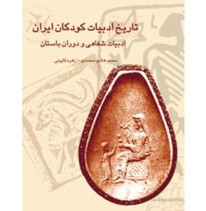 تاریخ ادبیات كودكان ایران جلد ۱