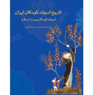 تاریخ ادبیات كودكان ایران جلد ۲