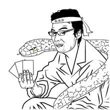 Reptile Saito