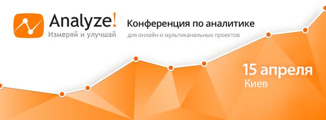 Analyze! 2015