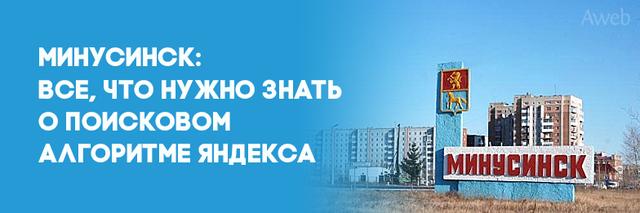 Минусинск: все, что нужно знать о поисковом алгоритме Яндекса